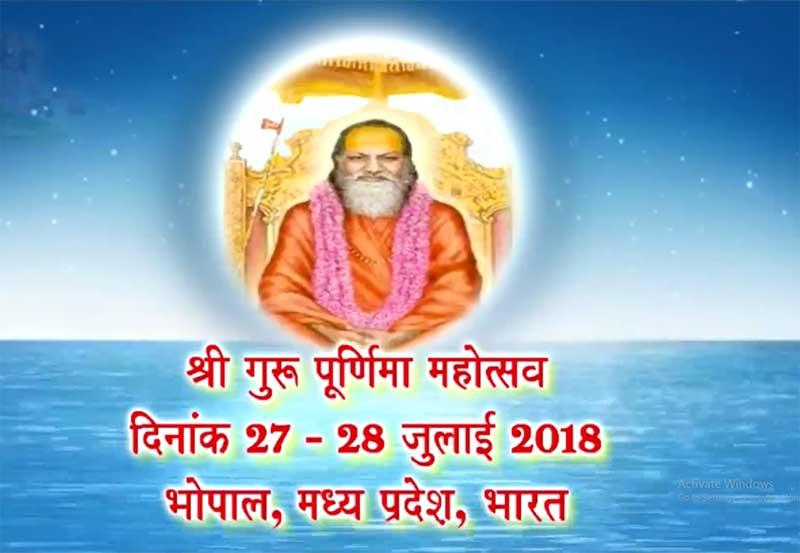 Shri Guru Purnima Celebration Bhopal 2018 Day 1 Part 13