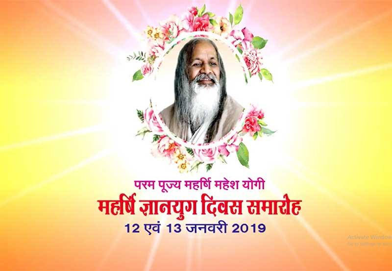 Maharishi Gyan Yug Divas Celebration Bhopal 2019 Day 1 Part 3