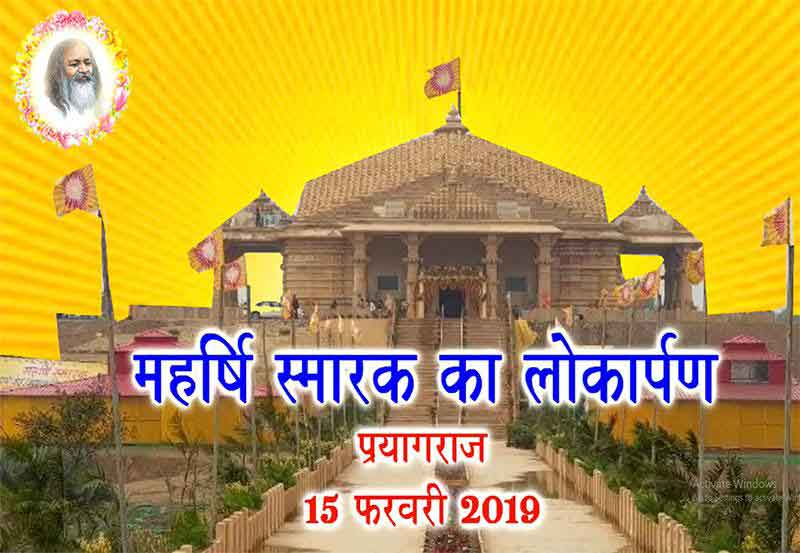 Maharishi Smarak Lokarpan Prayag Part-1 15 Feb 2019