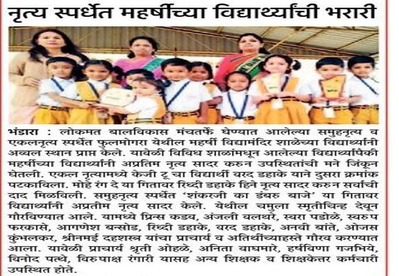 News Coverage- MVM Bhandara