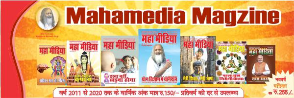Mahamedia Magazine